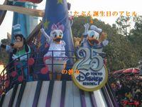 Donald_birthday