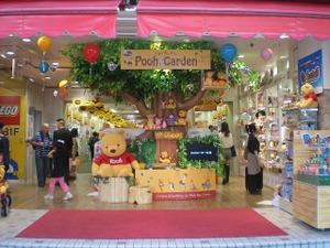 Pooh_garden